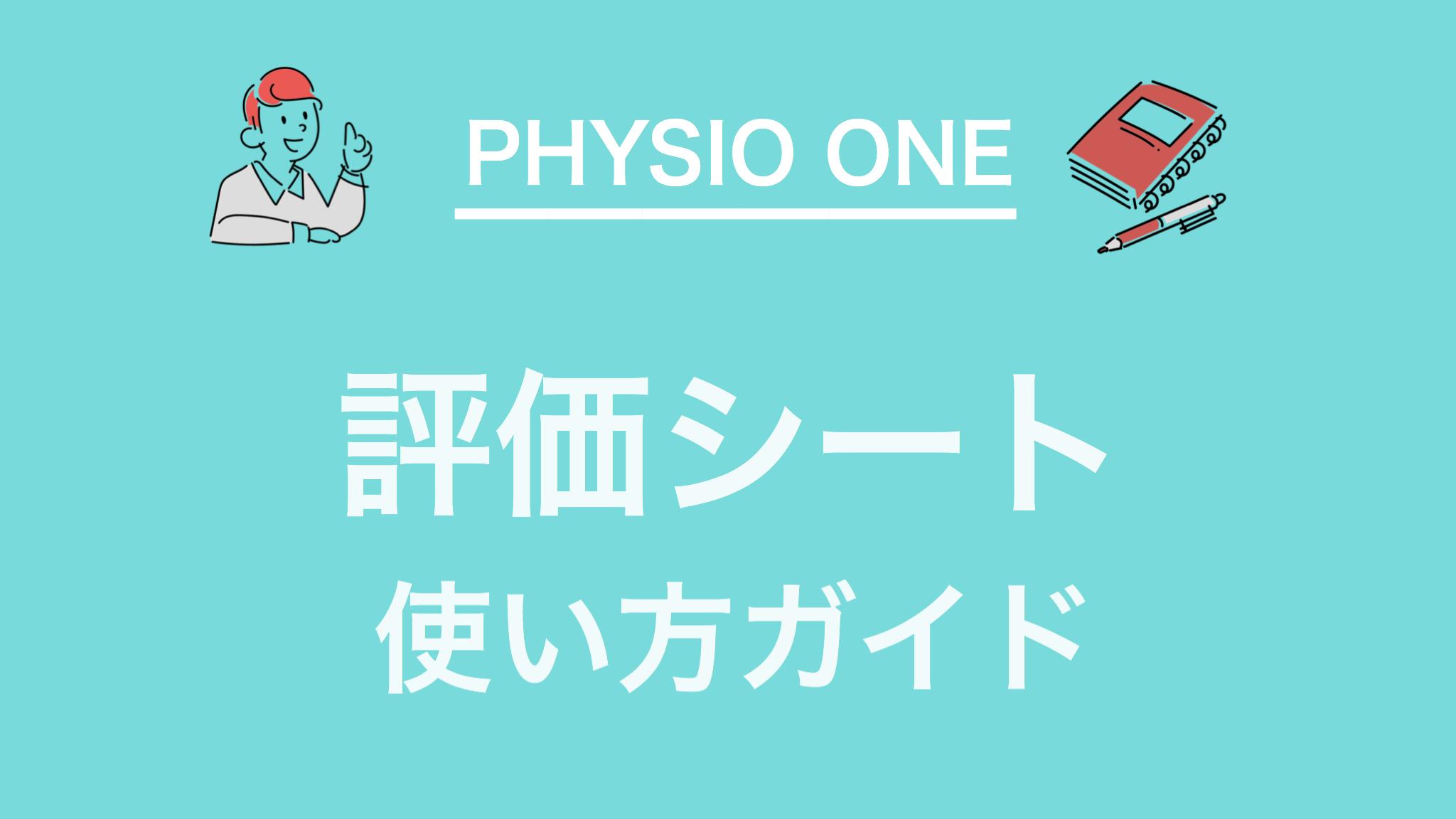 PHYSIO one